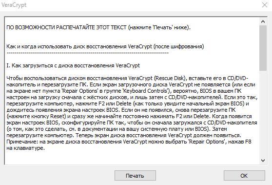Инструкция по восстановлению после шифрования