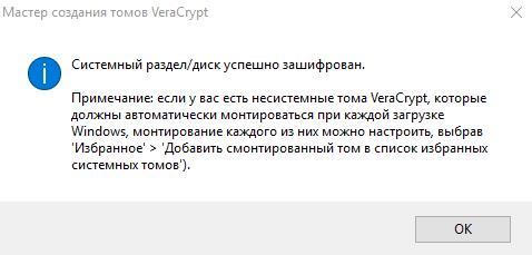 Жесткий диск успешно зашифрован